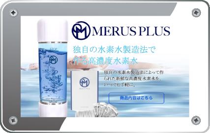 メルスプラス水素水